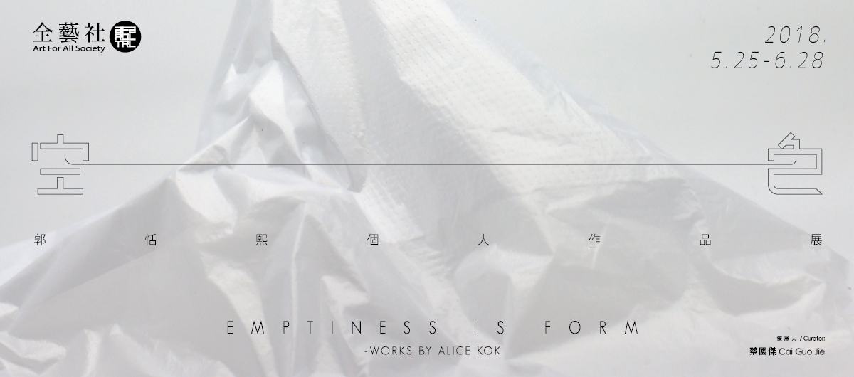 """""""Emptiness is Form – Works by Alice Kok"""" opens soon!"""
